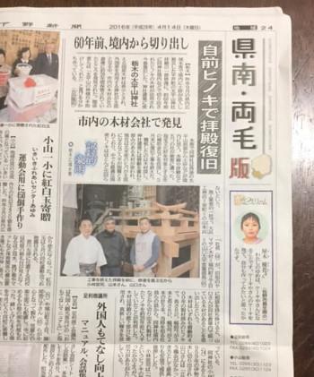 shimotsuke_160414